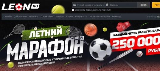 букмекерская контора леон ставки на спорт онлайн