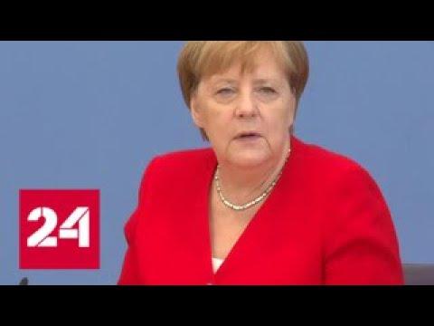 Меркель рассказала о беспокойстве, здоровье и снижении рейтинга - Россия 24