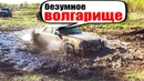 НЕ ПОВТОРЯТЬ ТРЕШ ДРАЙВ ГАЗ 31105 на бездорожье Опасно для Волги УАЗ Нива Ока 4х4