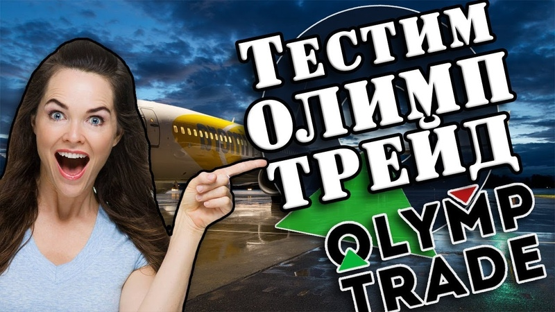 Как правильно торговать на OLYMP TRADE! Лучшая стратегия для Олимп Трейд! 50 000 рублей за 5 минут