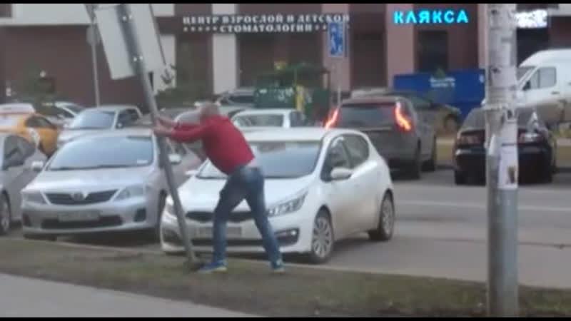 Месть за эвакуированную машину