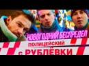 Полицейский с Рублёвки Новогодний беспредел