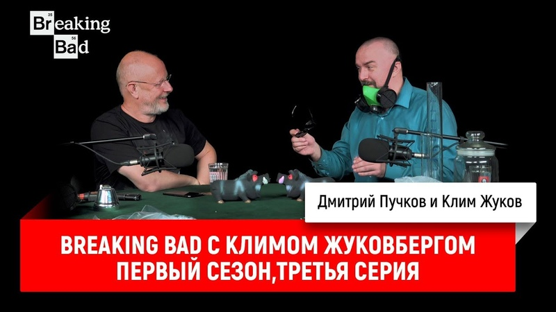 Breaking Bad с Климом Жуковбергом — первый сезон, третья серия