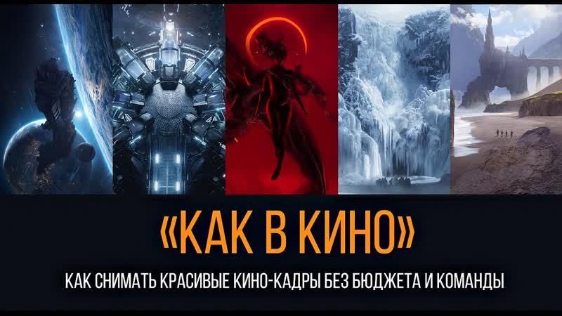 Бесплатный вебинар Как в кино с Виктором Маниным