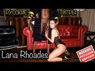 Lana Rhoades big tits, anal, blacked, sex, porno, blowjob,milf)