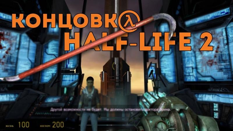 Концовка Half-Life 2 (финальная глава)