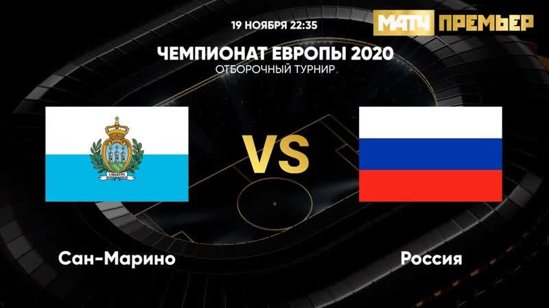 Live: Сан-Марино 0:4 Россия