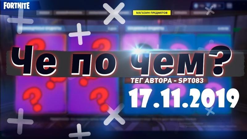 ❓ЧЕ ПО ЧЕМ 17.11.19❓ ОБЗОР МАГАЗИНА ПРЕДМЕТОВ FORTNITE! НОВЫЕ СКИНЫ ФОРТНАЙТ? │Ne Spit │ Spt083