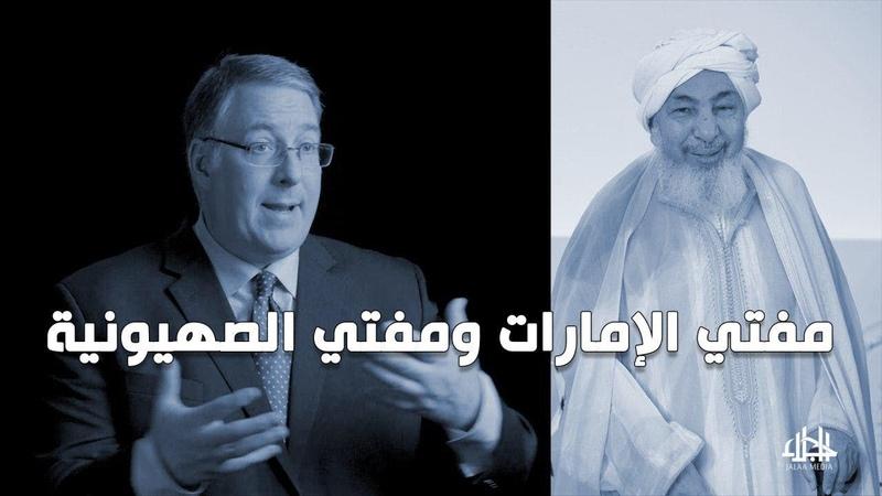 مفتي الإمارات في حضرة مفتي الصهيونية الذي 1