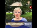 О процветающей России