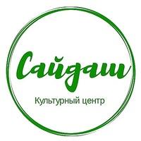 "Логотип Культурный центр ""САЙДАШ"""