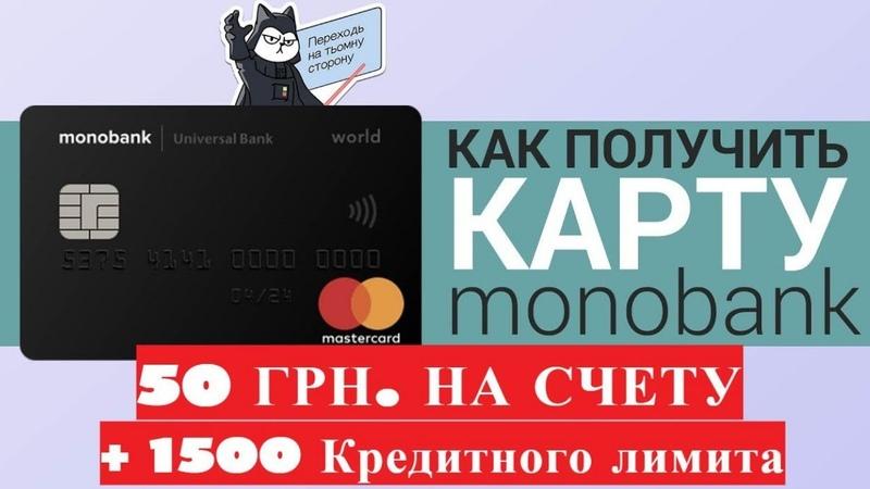 Как сделать карту Monobank и получить 50 грн на счет Настройка кешбэка 2 Тарифы