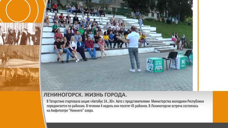 встреча представителей Министерства молодежи РТ с молодежью Лениногорска
