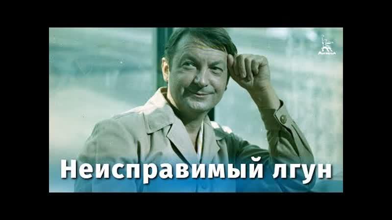 Х ф Неисправимый лгун комедия реж Вилен Азаров 1973 г