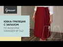 Как сшить юбку с запахом бесплатный мастер класс от Grasser