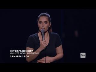 Концерт Юлии Ахмедовой - 29 марта в 22:00 на ТНТ