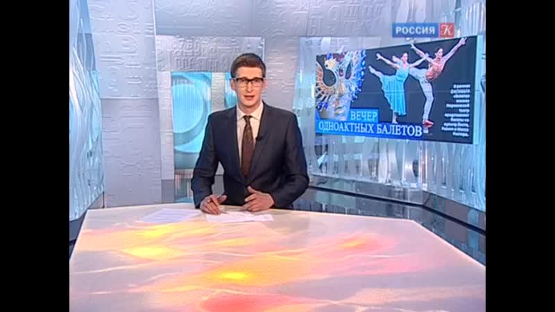 Новости культуры (Россия-К, 02.04.2015) Выпуск в 15_00