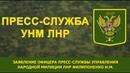 21 мая 2019 г. Заявление офицера Пресс службы Управления Народной милиции ЛНР Филипоненко И. М.