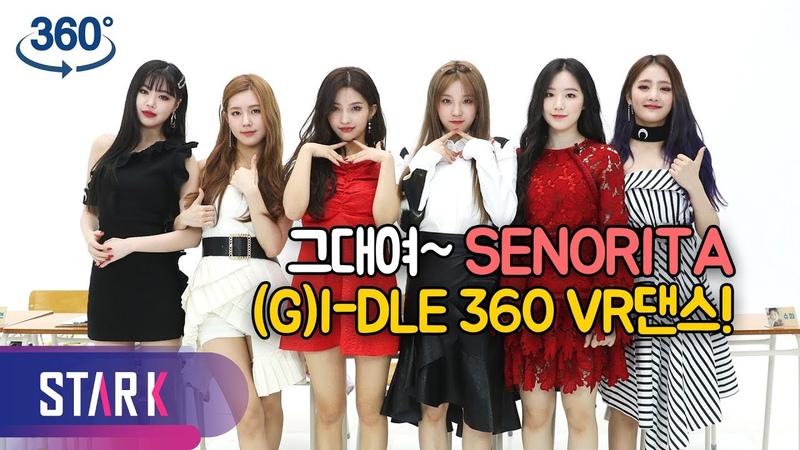 [IDOL 360] 강렬한 세뇨리따, (여자)아이들의 VR댄스 ((G)I-DLE VR DANCE)