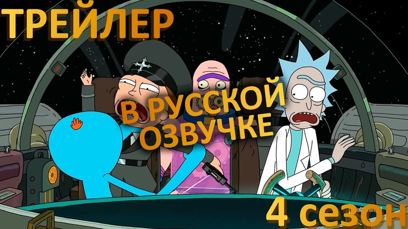 Рик и Морти | Rick and Morty 4 сезон трейлер (в русской озвучке)