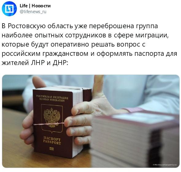 Смогут ли жители иловайска получить гражданство рф по новому закону