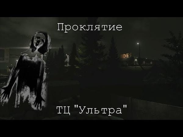 Проклятие ТЦ Ультра...