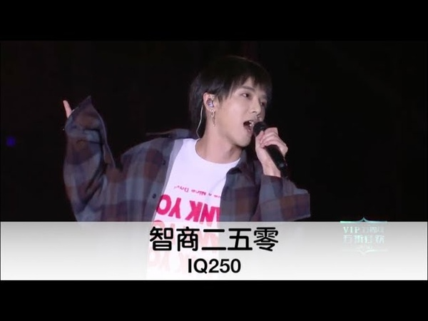 (ENG SUB) IQ250 by Hua Chenyu 华晨宇《智商二五零》首家带中英文歌词 20171203 - Best Chinese songs with Eng Sub