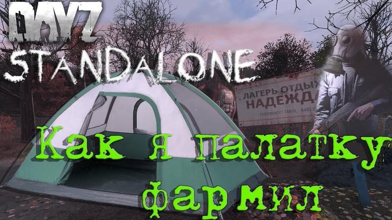 DayZ SA 1.04| Как я палатку фармил! (PVE ВОЙНА и МИР)