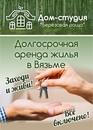 Объявление от Beryozovaya - фото №1