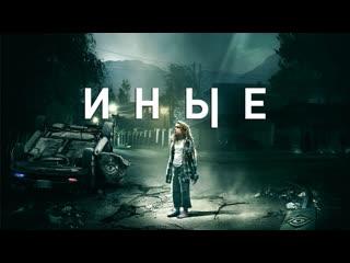 """Фильм """"Иные"""" (2019) 1080p"""