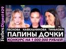 Папины дочки Алеся Кафельникова, Лиза Пескова, Даша Тинькова. Правила воспитания детей в известных семьях