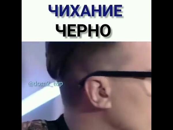 ЧИХАНИЯ ЧЕРНО ДОМ-2