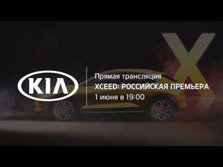Kia XCeed   Прямая трансляция российской премьеры