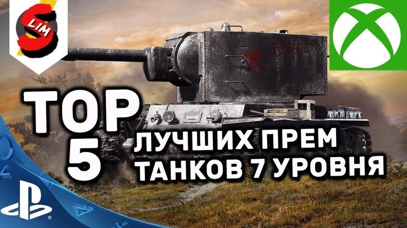 TOP 5 ЛУЧШИХ ПРЕМ ТАНКОВ 7 УРОВНЯ WOT CONSOLE PS4 XBOX ТОП 5 ПРЕМОВ World of Tanks MERCENARIES