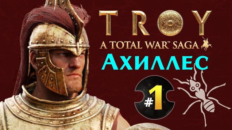 Ахиллес прохождение Total War Saga Troy на русском 1 ранний доступ