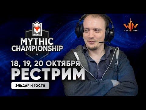 MYTHIC CHAMPIONSHIP V на РУССКОМ день 1 - Комментарии и аналитика в прямом эфире от WinCondition