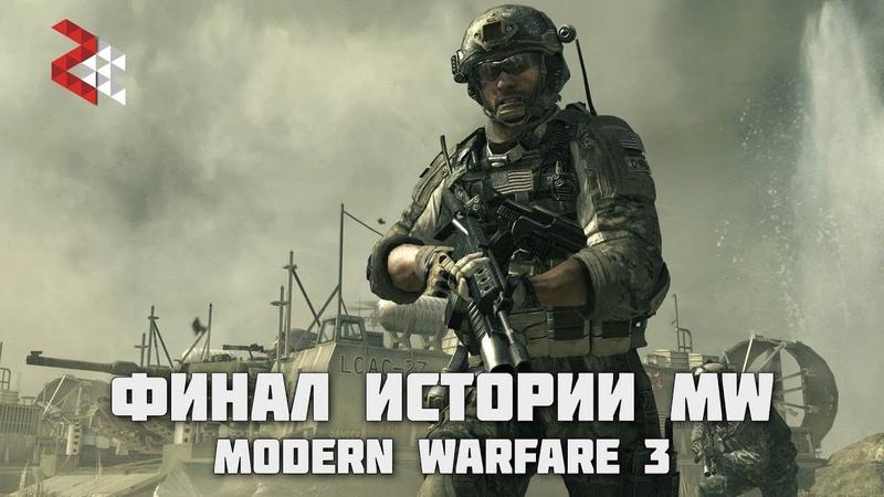 ВСПОМИНАЕМ СИНГЛ MODERN WARFARE 3