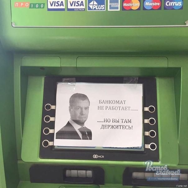В зеленом, как тоска, банке всегда одно и тоже Из десяти банкоматов пять не работают совсем, один деньги не принимает, другой не выдает. В оставшиеся очередь. Отстоять ее уже победа, но на этом