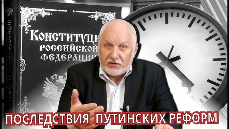 Последствия путинских изменений в Конституции