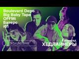 Boulevard Depo x Big Baby Tape x i61 x OFFMi x Батерс в сайфере от Esquire Рифмы и Панчи