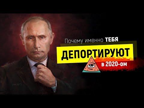 Путин подписал закон о ДЕПОРТАЦИИ огромного кол ва Россиян в 2020 году