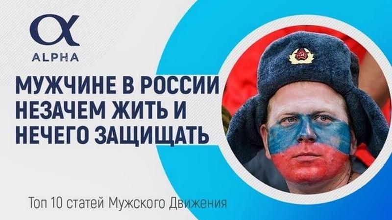 Мужчине в России незачем жить и нечего защищать