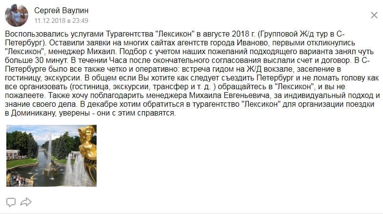 Отзыв о туре в С-Петербург