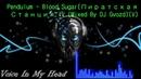 Pendulum Blood Sugar Пиратская Станция IV Mixed By DJ Gvozd