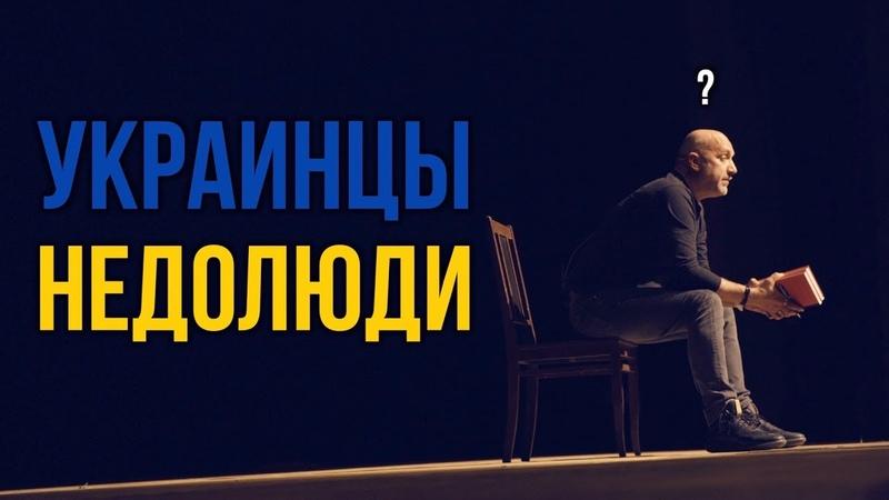 Украинцы - «Недолюди»? Донбасс - Россия Быков - упырь