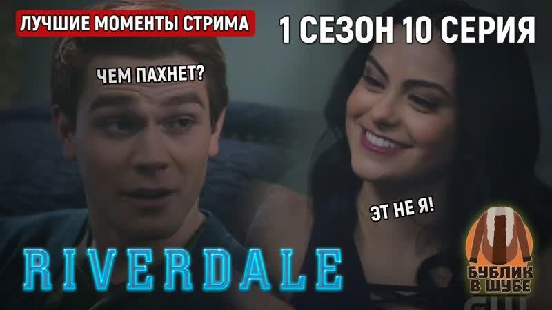 Первый секс Арчи Эндрюса и Вероники Лодж Ривердэйл Риведейл Riverdale 1 сезон 10 серия