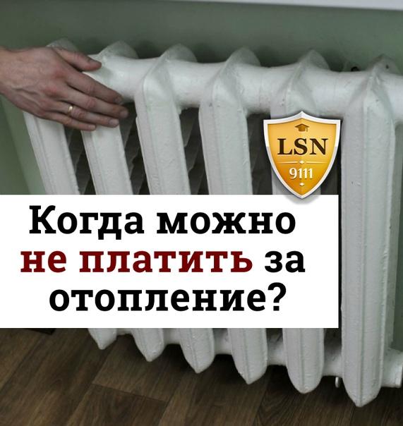 Когда можно не платить за отопление в квартире?...
