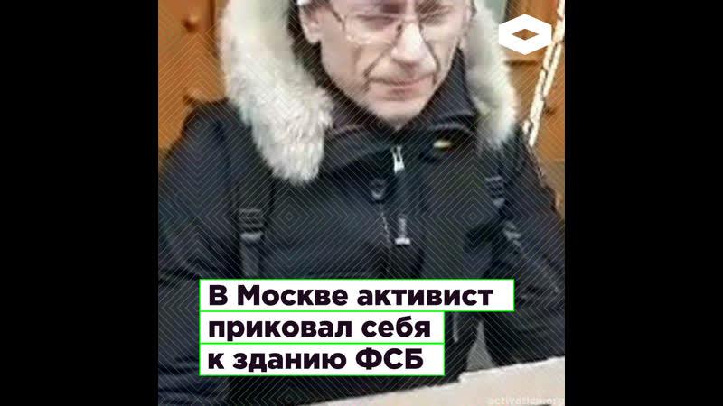 В Москве активист Константин Фокин приковал себя к зданию ФСБ в знак протеста против приговора по делу Сети ROMB