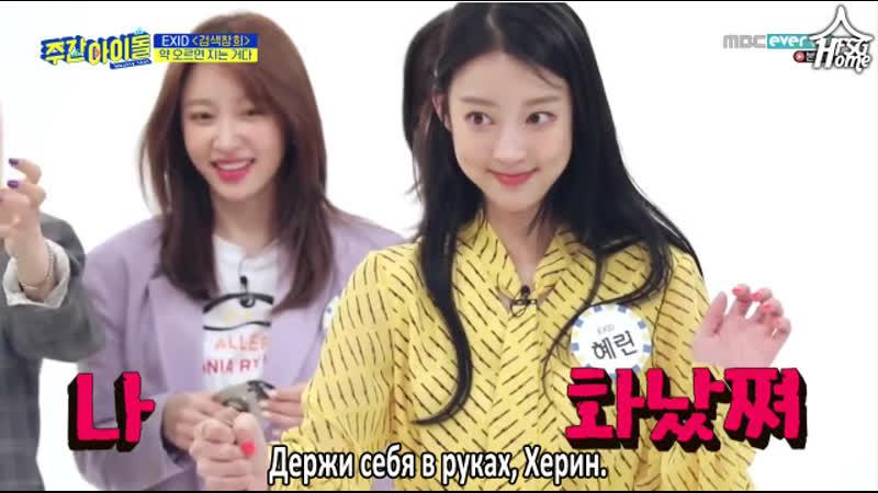 407 | Weekly Idol x EXID [рус.саб]