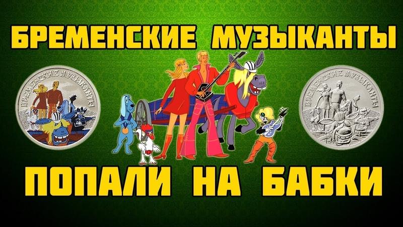 Бременские музыканты - монеты из серии Российская (Советская) мультипликация